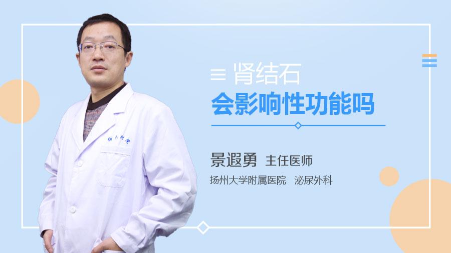 肾结石会影响性功能吗