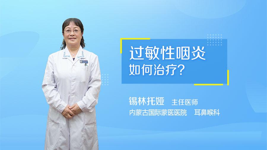 过敏性咽炎如何治疗