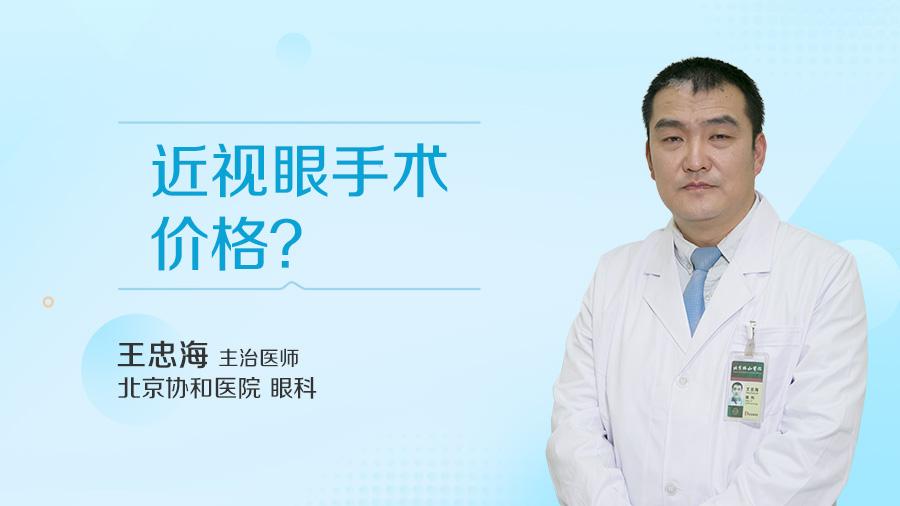 近视眼手术价格