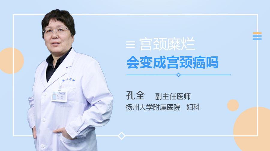 宫颈糜烂会变成宫颈癌吗