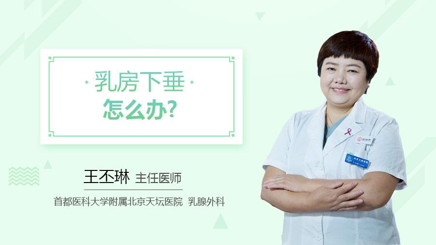 乳房下垂怎么办