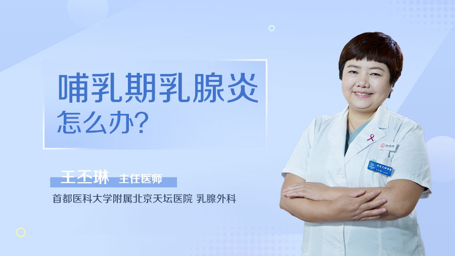 哺乳期乳腺炎怎么办