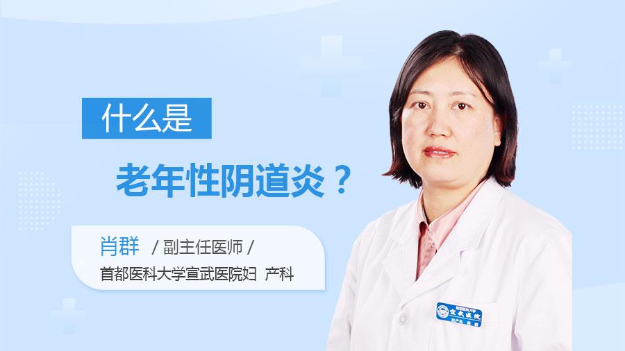 什么是老年性阴道炎