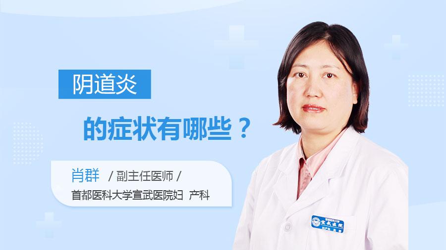阴道炎的症状有哪些