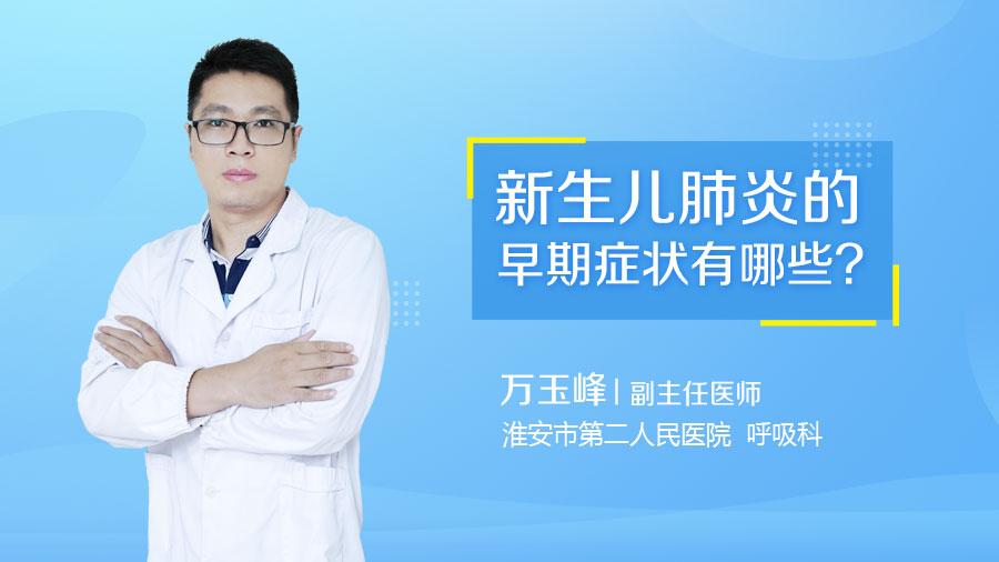 新生儿肺炎的早期症状有哪些