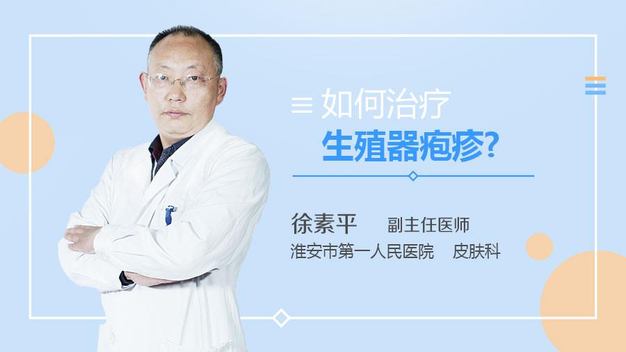 如何治疗生殖器疱疹