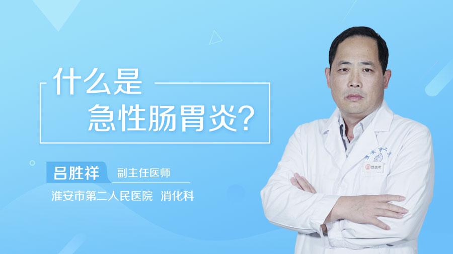 什么是急性肠胃炎