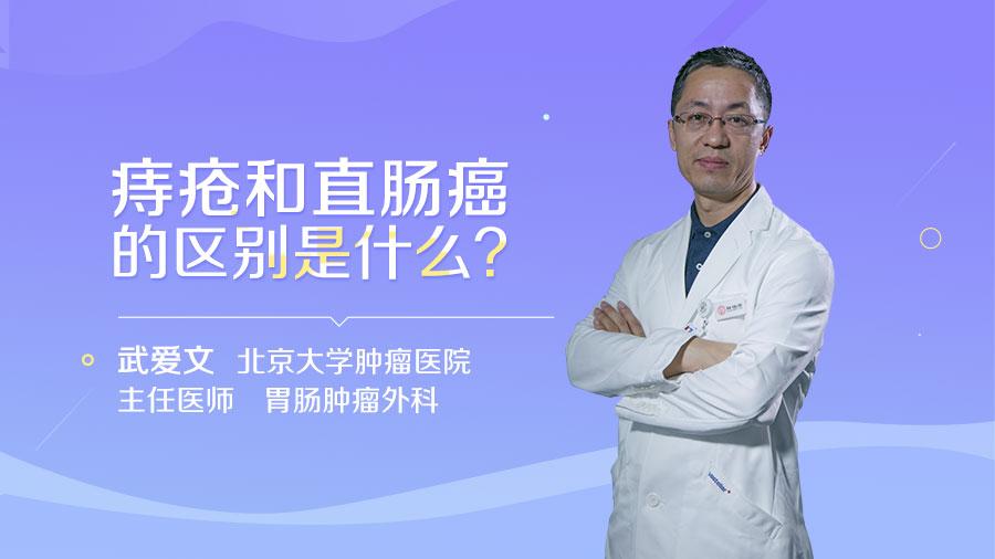 痔疮和直肠癌的区别是什么