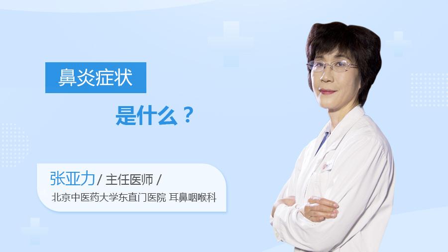 鼻炎症状是什么