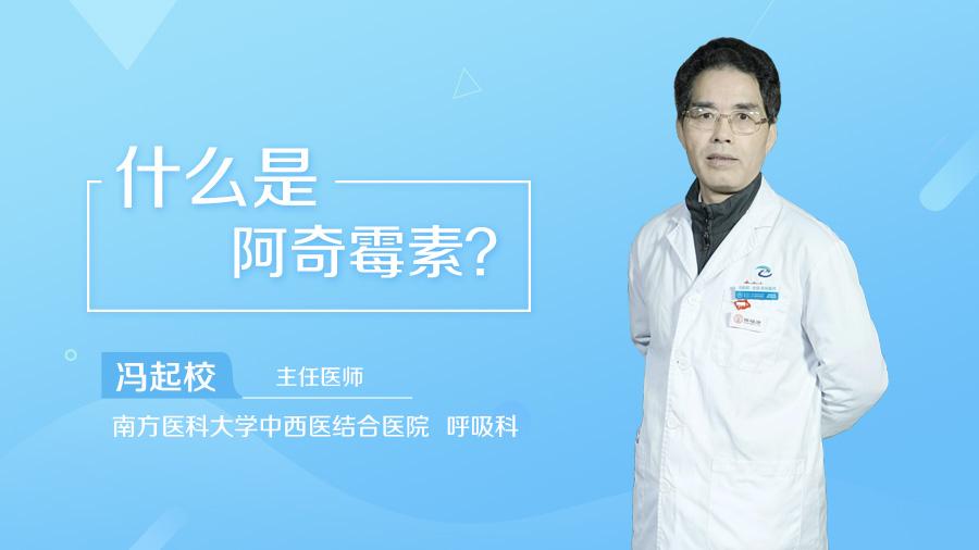 什么是阿奇霉素