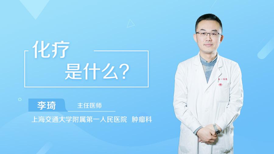 化疗是什么