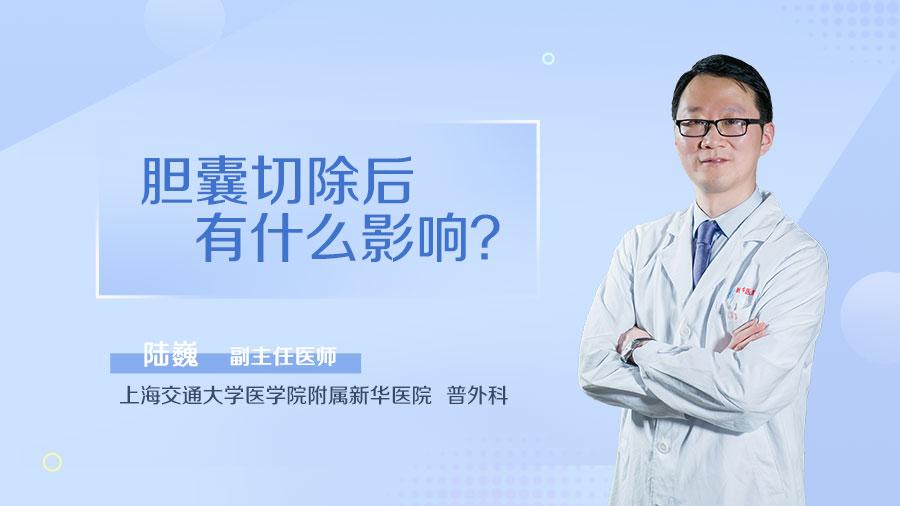 胆囊切除后有什么影响