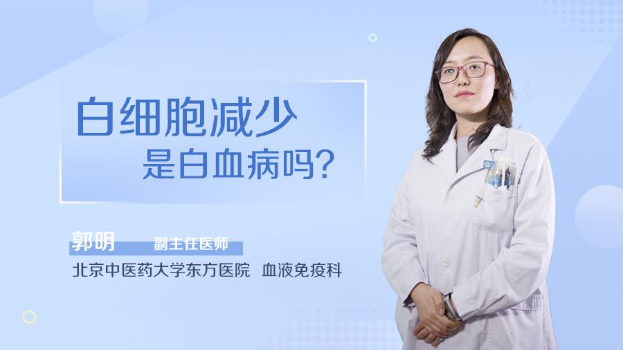 白细胞减少是白血病吗