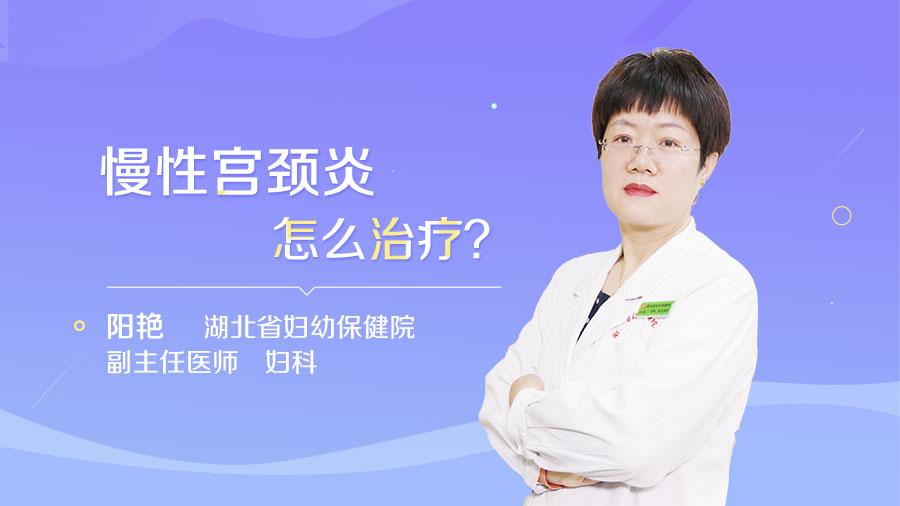 慢性宫颈炎怎么治疗
