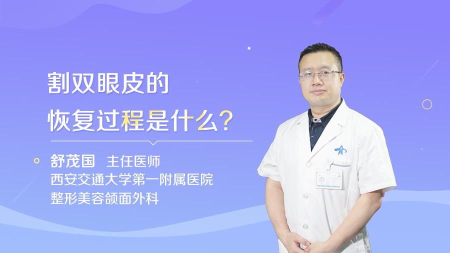 割双眼皮的恢复过程是什么