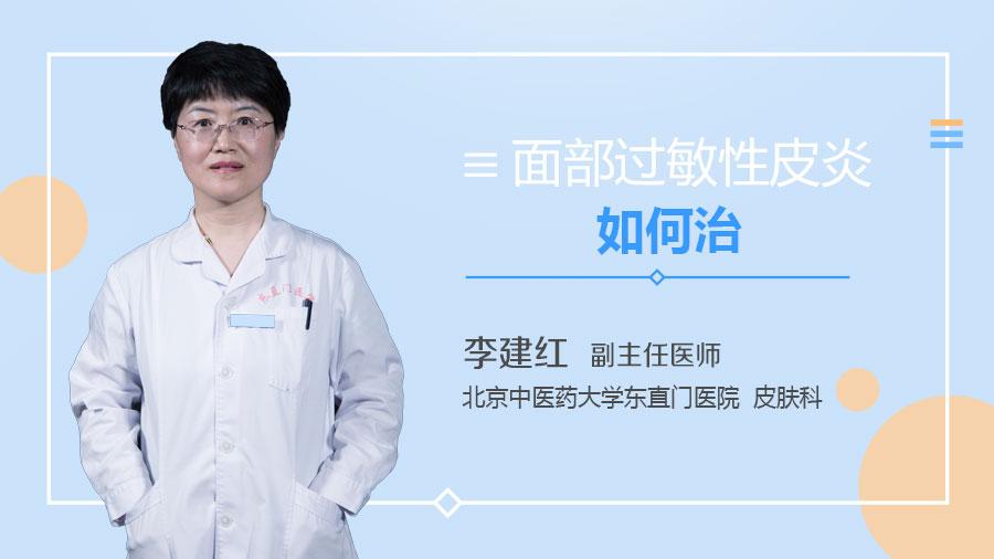 面部过敏性皮炎如何治
