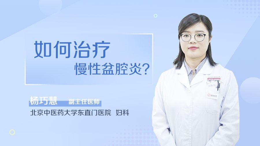 如何治疗慢性盆腔炎