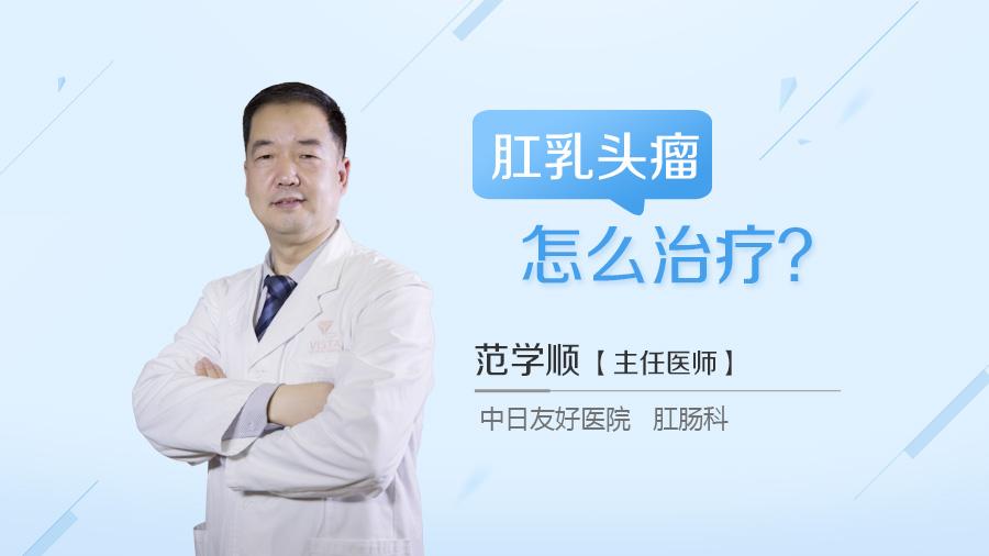 肛乳头瘤怎么治疗