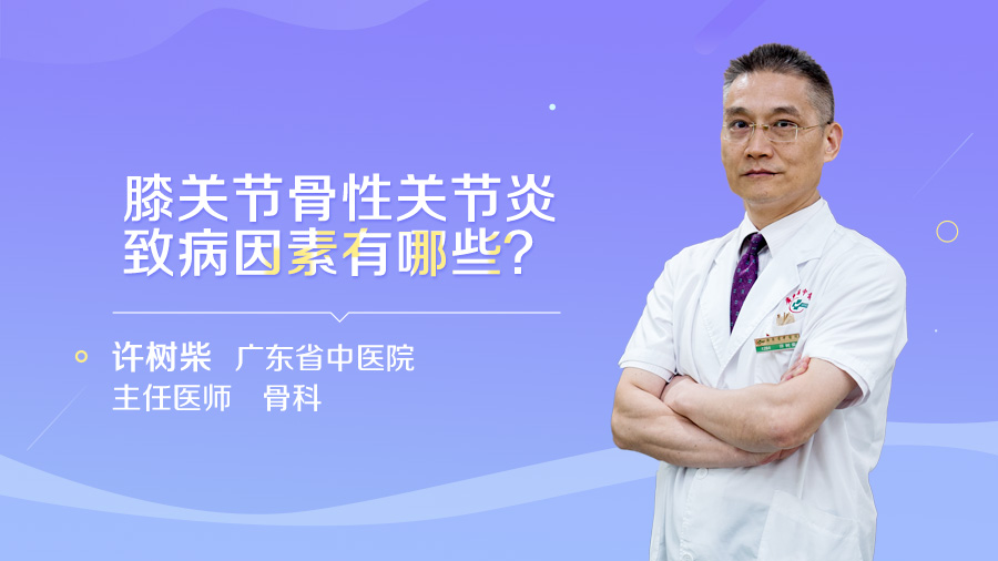 膝枢纽骨性枢纽炎致病身分优盈注册登陆优盈注册登陆些