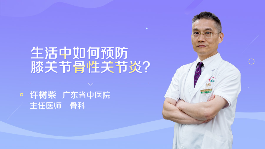 糊口优盈注册登陆若何防备膝枢纽骨性枢纽炎