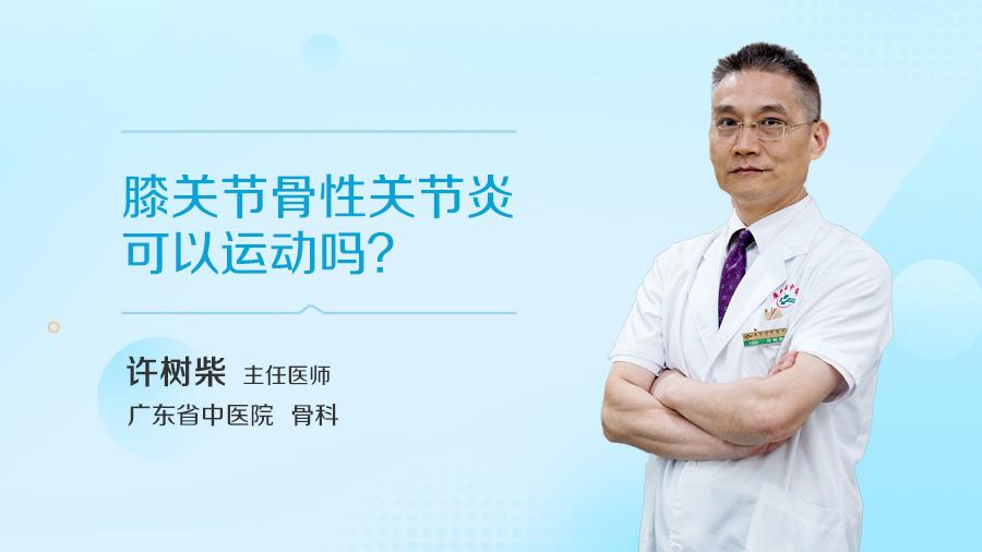 膝枢纽骨性枢纽炎能够活动吗