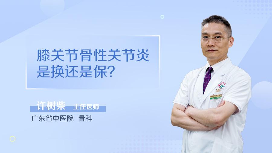 膝枢纽骨性枢纽炎是换仍是保