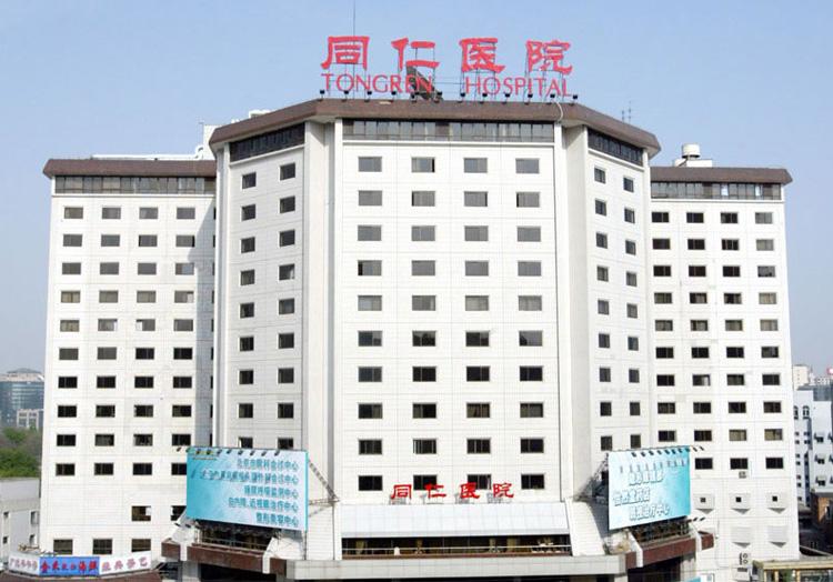 首都医科大学附属北京同仁医院
