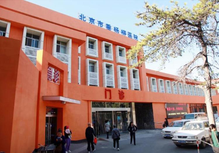 清华大学附属北京市垂杨柳医院