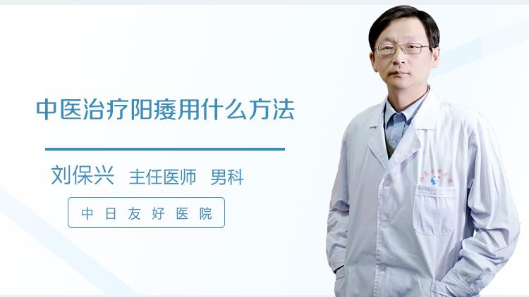 中医治疗阳痿用什么方法