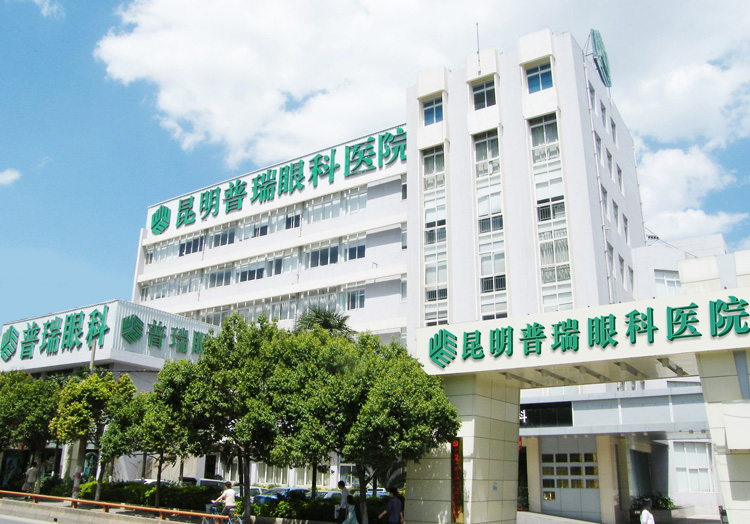 昆明普瑞眼科医院