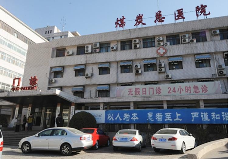 北京煤炭总医院