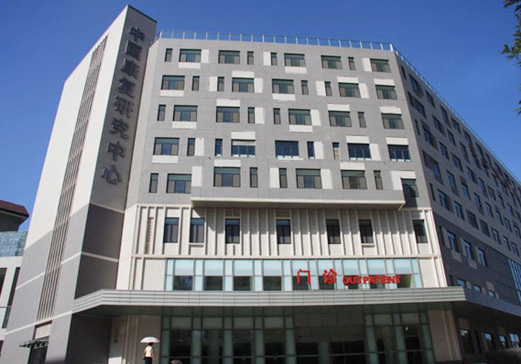 中国康复研究中心北京博爱医院