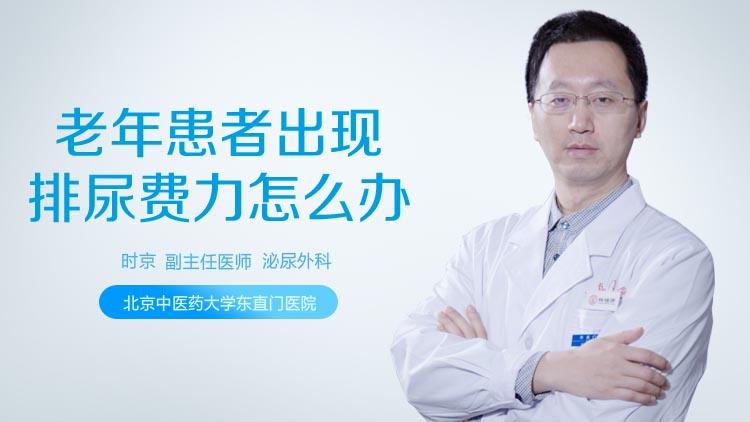老年患者出现排尿费力怎么办