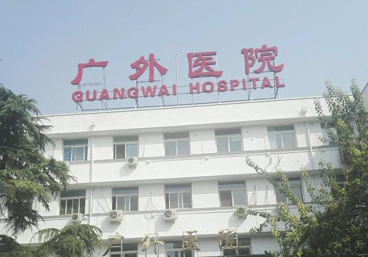 北京市西城区广外医院