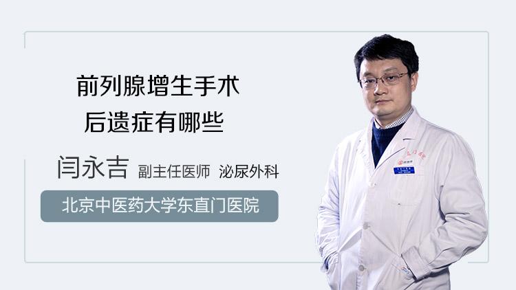 前列腺增生手术后遗症有哪些