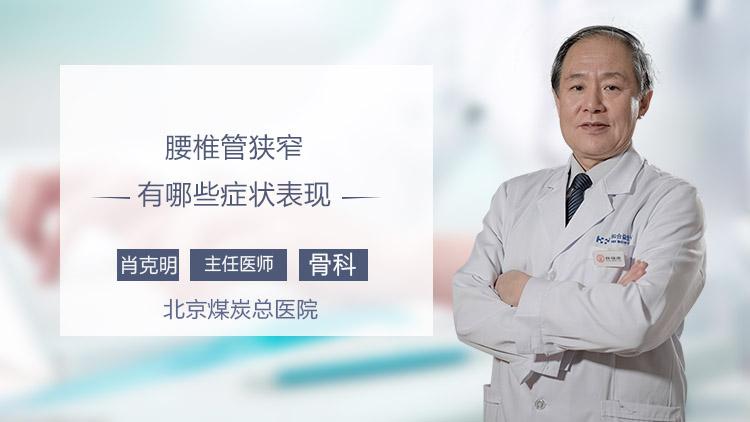 腰椎管狭窄有哪些症状表现