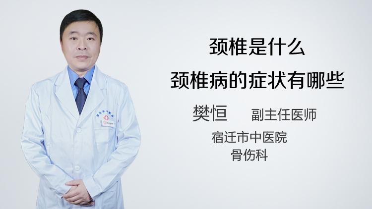 颈椎是什么 颈椎病的症状有哪些