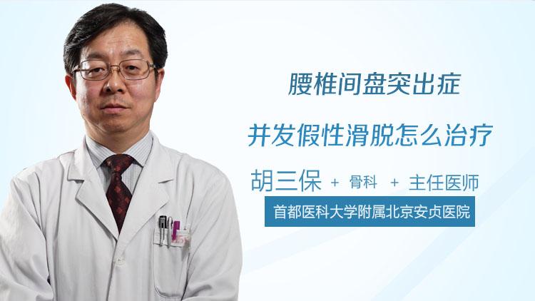 腰椎间盘突出症并发假性滑脱怎么治疗