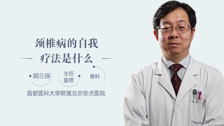 颈椎病的自我疗法是什么