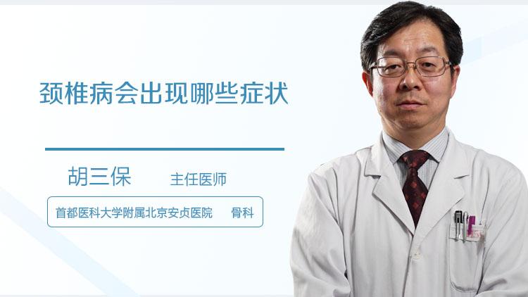 颈椎病会出现哪些症状