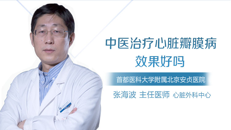 中医治疗心脏瓣膜病效果好吗
