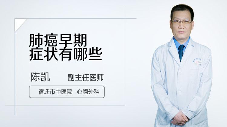 肺癌早期症状有哪些