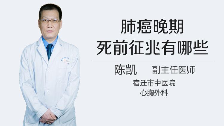 肺癌晚期死前征兆有哪些