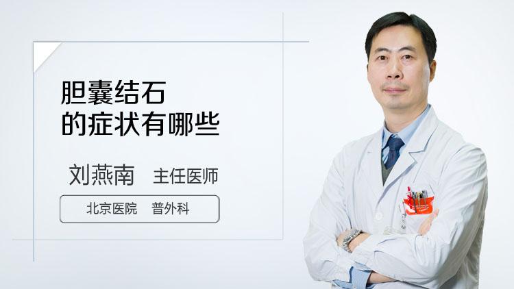 胆囊结石的症状有哪些