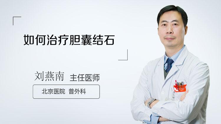 如何治疗胆囊结石
