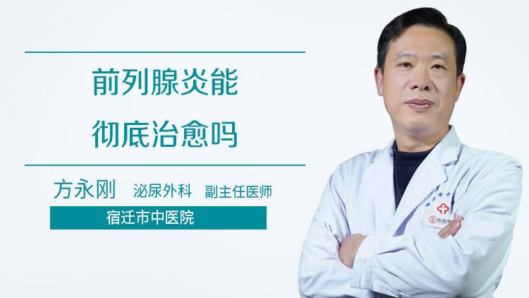 前列腺炎能彻底治愈吗