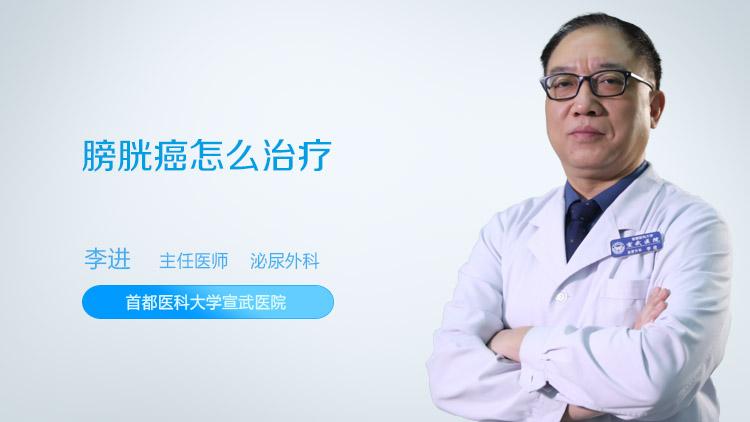 膀胱癌怎么治疗
