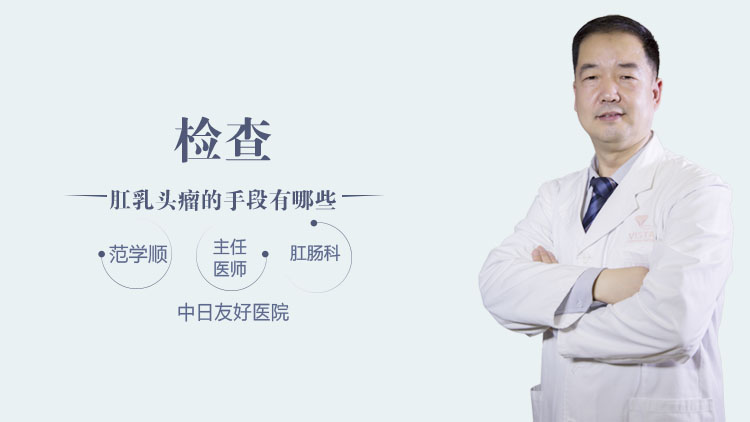 检查肛乳头瘤的手段有哪些
