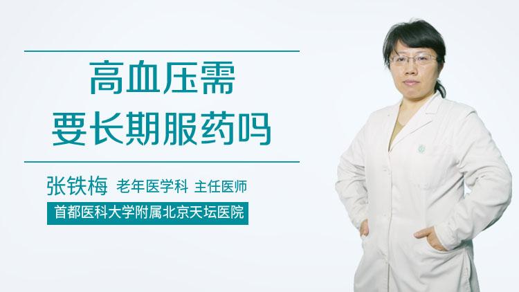 高血压需要长期服药吗