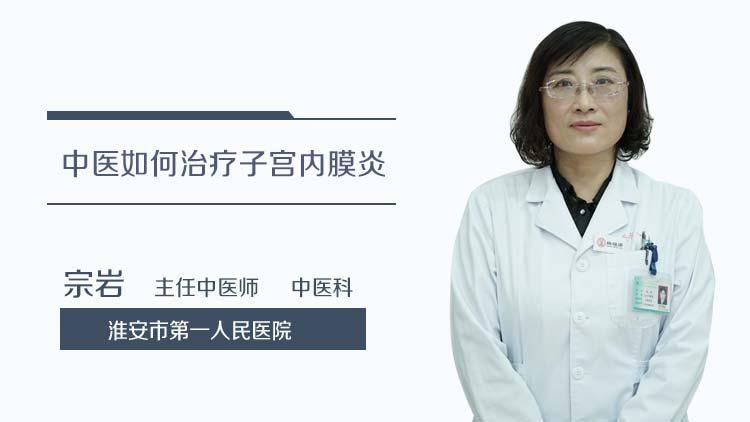 中医如何治疗子宫内膜炎